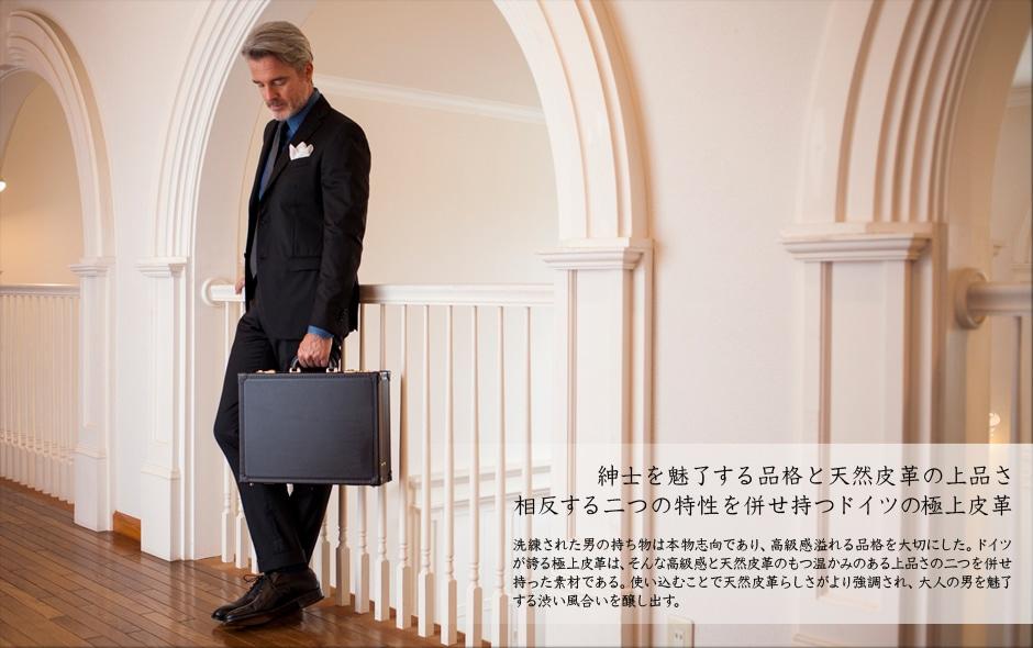 紳士を魅了する品格と天然皮革の上品さ