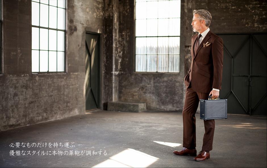 必要なものだけを持ち運ぶ 優雅なスタイルに本物の革鞄が調和する