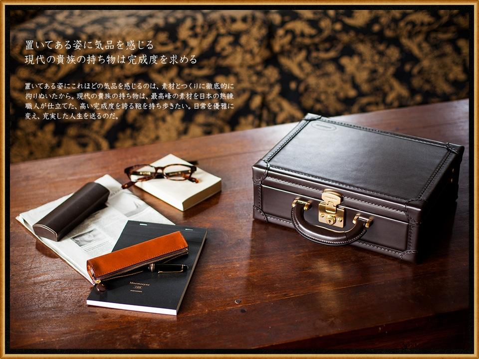 置いてある姿に気品を感じる 現代の貴族の持ち物は完成度を求めるい