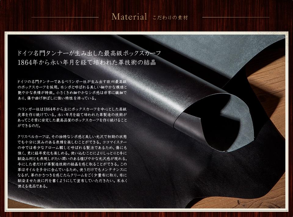 日本が誇るこだわりの内装素材